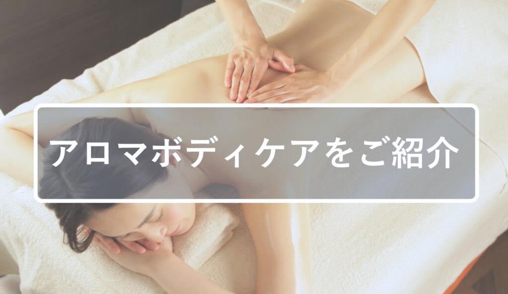 秦野市ヘッドスパ専門アロマサロンsuiのアロママッサージを受けて女性が癒されている