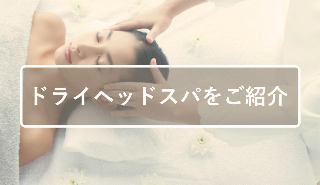 秦野市ヘッドスパ専門アロマサロンsuiの肩こり、首こりが気になる女性が癒されている